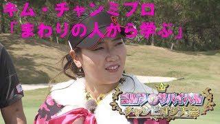 Champion【ゴルフサバイバル】キム・チャンミ プロ「一緒に戦う、上手い人からは学べばいい」