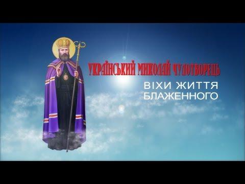 Український Миколай чудотворець. Віхи життя блаженного