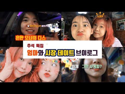 👨👩👧👦추석을 준비하는 설하의 자세🥵(feat. 토란대란) 엄마와 24시간을 함께하는 추석 브이로그/  시장 브이로그   설하 Snowy Summer