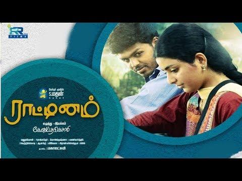 raatinam-|-laguparan,swathy-|-new-tamil-full-movie-hd