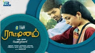 Raatinam | Laguparan,Swathy | New Tamil Full Movie HD