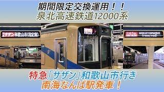 期間限定交換運用!泉北高速鉄道12000系特急「サザン」和歌山市行き 南海なんば駅発車!