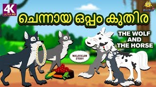 Malayalam Story for Children - ചെന്നായ ഒപ്പം കുതിര | The Wolf and The Horse | Malayalam Fairy Tales