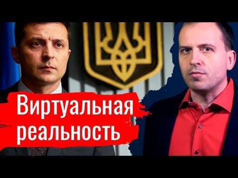 Виртуальная реальность. Константин Сёмин. Агитпроп 27.04.2019