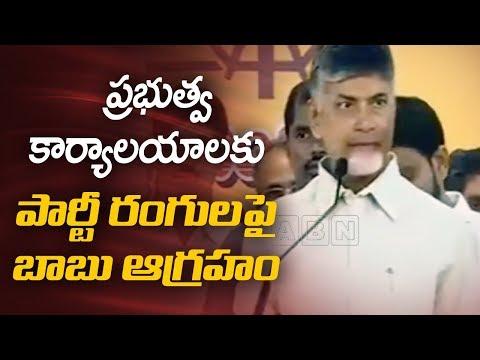 Chandrababu Naidu Pays Tribute To Mahatma Gandhi | Chandrababu Speech At Guntur | ABN Telugu