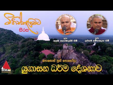 Yugasana Dharma Deshanawa 24-06-2021
