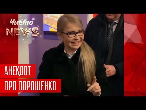 Мощный Анекдот от Тимошенко про Порошенко | Новый ЧистоNews от 02.02.2019