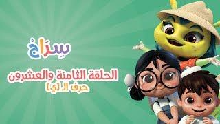 كارتون سراج - الحلقة الثامنة والعشرون (حرف الياء) | (Siraj Cartoon - Episode 28 (Arabic Letters