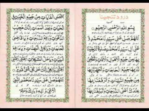 Wazifa | Salat Tunajjina (100 times Solve all your problems insha'Allah)