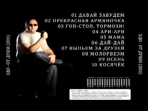 Эдо Барнаульский Ашун