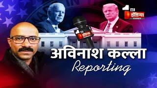 Joe Biden और Donald Trump की चुनावी रणनीति पर वरिष्ठ पत्रकार Avinash Kalla  की खास रिपोर्टिंग