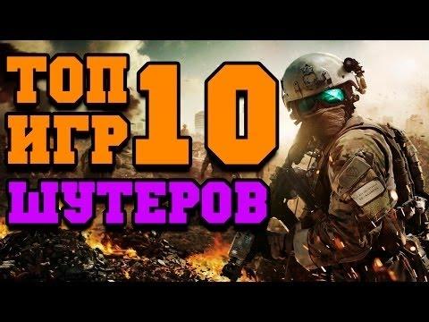 ТОП 10 Бесплатных онлайн шутеров