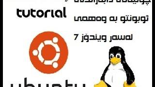 How To Install ubuntu on Windows 7 Virtualbox-چۆنیەتی دابەزاندنی ئوبونتو لەسەر ویندۆز٧ بە وەھمی