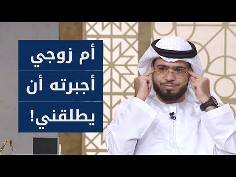 أم زوجي أجبرته أن يطلقني! شاهد قصة هذه المتصلة السعودية مع زوجها وإجابة الشيخ وسيم يوسف