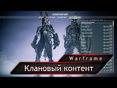 Как вступить в клан warframe