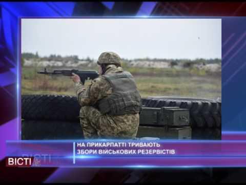 На Прикарпатті тривають збори військових резервістів