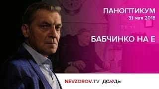 Паноптикум на Rain.tv из студии Nevzorov.tv 31.05.2018