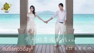 今天你要嫁给我 - 蔡依林&陶喆