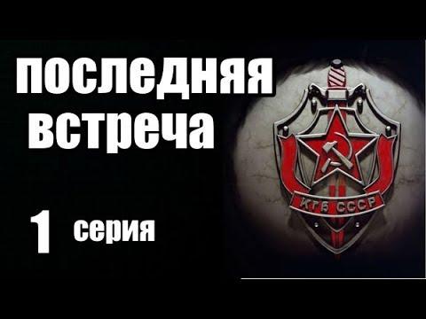 Шпионский Фильм оТайне Друзей. 1 серия из 16 (дектектив, боевик, риминальный сериал)