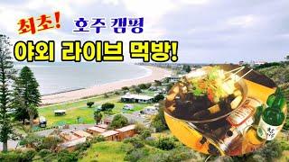 호주 최초 캠핑라이브 - 홍합탕 + 소주 + 태풍