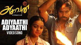 Adiyaathi Adyaathi Full Video Song | Aghavan | C Sathya | Yugabarathi | APG. Elumalai