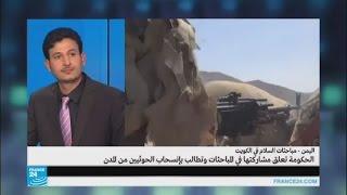 لماذا تبدو مفاوضات السلام اليمنية كأنها وصلت إلى طريق مسدود