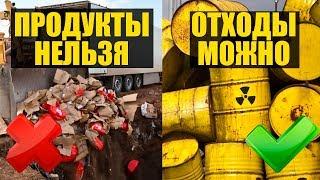 Download В Россию привезли 600 тонн ядерных отходов из Германии Mp3 and Videos