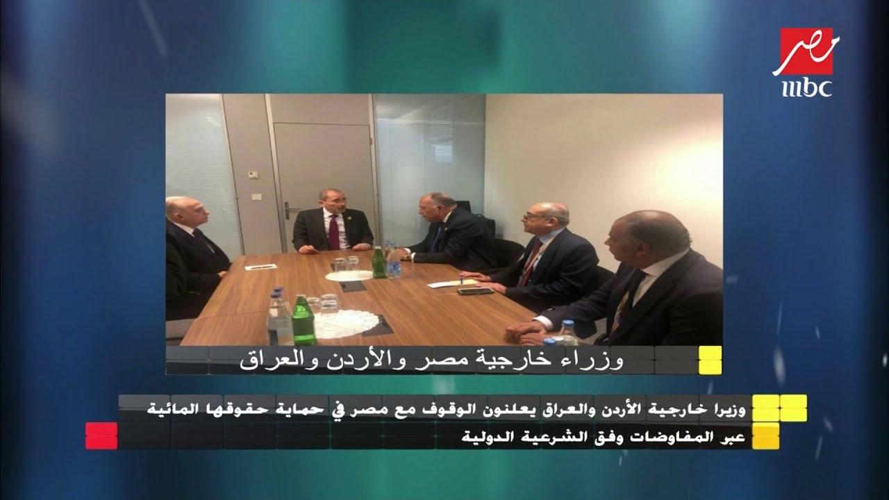 وزيرا خارجية الأردن والعراق يعلنون الوقوف مع مصر في حماية حقوقها المائية