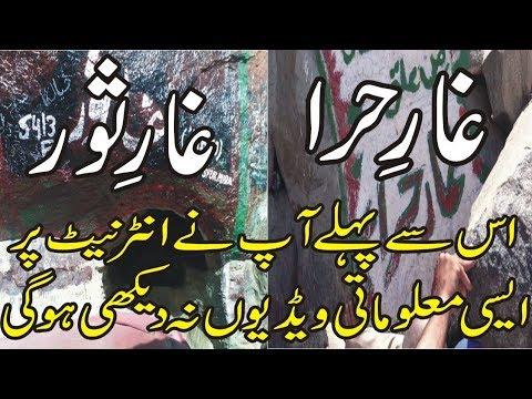 Ghar e Hira And Ghari Soor Complete Information In Urdu | Ghar E Hira History | Ghare Soor History