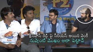 Venkatesh Comments On Srinivas Reddy Behavior | F2 Movie FUNNY Interview | Daily Culture