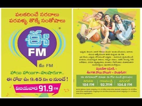 EENADU Grandly Launches e-FM Services   Available for Vijayawada, Tirupati,  Rajahmundry & Warangal