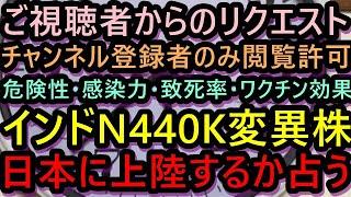 【削除の可能性あり】【チャンネル登録者限定】インドN440K変異株、日本に上陸するか占う
