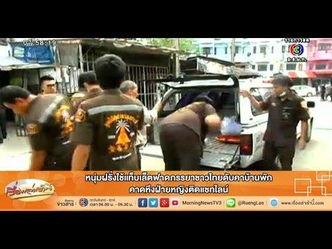 เรื่องเล่าเช้านี้ หนุ่มฝรั่งใช้แท็บเล็ตฟาดภรรยาชาวไทยดับ คาดหึงฝ่ายหญิงติดแชทไลน์ (08 ต.ค.57)