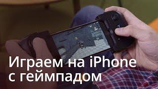 Играем на iPhone с геймпадом