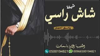 شيلة باسم احمد    شيله مدح حماسيه 2020    تنفيذ بالاسماء
