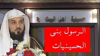 الرسول بنى الحسينيات وجلس فيها - سلسلة التشيع 32 - اسد لبنان
