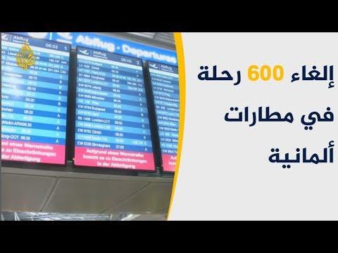 إضراب موظفي الأمن بالمطارات الألمانية يشل الملاحة الجوية  - 11:55-2019 / 1 / 11