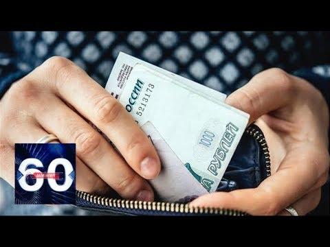Россия тонет в кредитах: уровень закредитованности населения снова вырос. 60 минут от 30.05.19