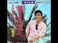 美樹克彦「想い出の恋人」(1967年)Katsuhiko Miki - Memory of Lover