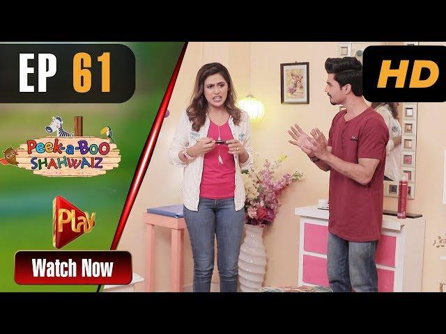 Peek A Boo Shahwaiz - Episode 61   Play Tv Dramas   Mizna Waqas, Shariq, Hina Khan   Pakistani Drama