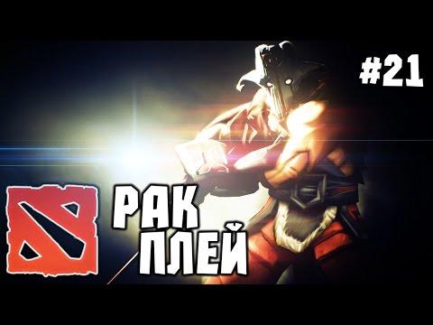 видео: dota 2 Рак Плей #21 - Очень потная игра за Джаггернаута (mmr 4 vs 5)