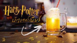 ใครไม่เบียร์ บัตเตอร์เบียร์ !!! Harry Potter's Butter Beer