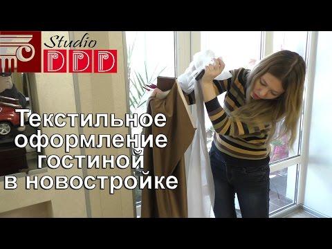 Текстильное оформление гостиной. Дизайн интерьера квартиры в новостройке. Шторы для гостиной