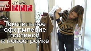Текстильное оформление гостиной. Дизайн интерьера квартиры в новостройке. Шторы для гостиной(, 2016-11-06T17:31:28.000Z)