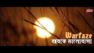 WARFAZE - Obak Bhalobasha (Cover) || Sinha Brothers || Lyrical Video