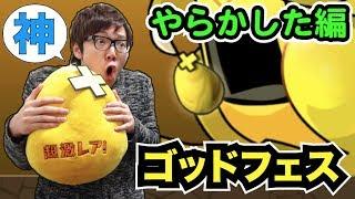【パズドラ】ゴッドフェス10回引いてみた!やらかした編!【ヒカキンゲームズ】 thumbnail