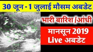 Weather report of Punjab, Haryana UP, MP Rajasthan ਮੌਸਮ