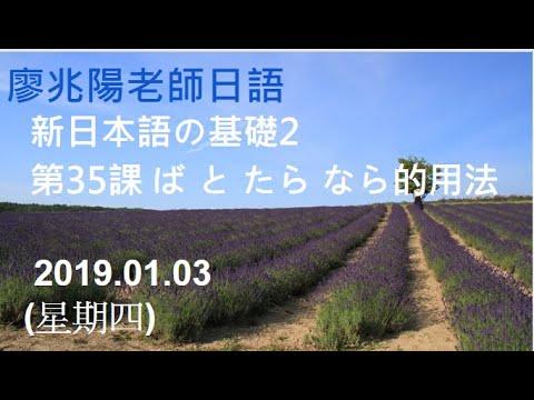 20190103(四)廖兆陽老師新日本語の基礎2 第35課 ば と たら なら 之用法 - YouTube