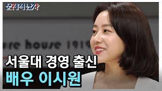 The Brainiacs 서울대 학사+석사 이시원, 배우의 길을 선택한 이유? 180710 EP.163