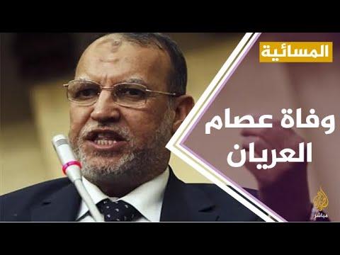 #المسائية .. وفاة القيادي الإخواني عصام العريان في محبسه